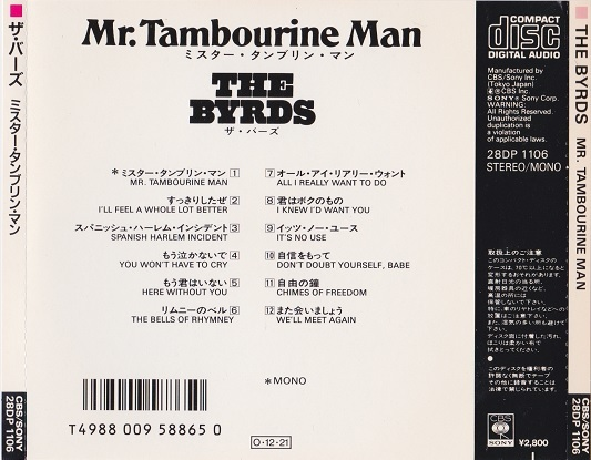 The Byrds / Mr. Tambourine Man (日本盤CD) ザ・バーズ