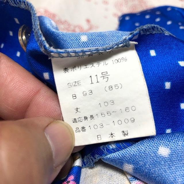 昭和レトロ 70's~ レトロワンピース ヴィンテージ 11号 レトロモダン 国産レトロ ★39
