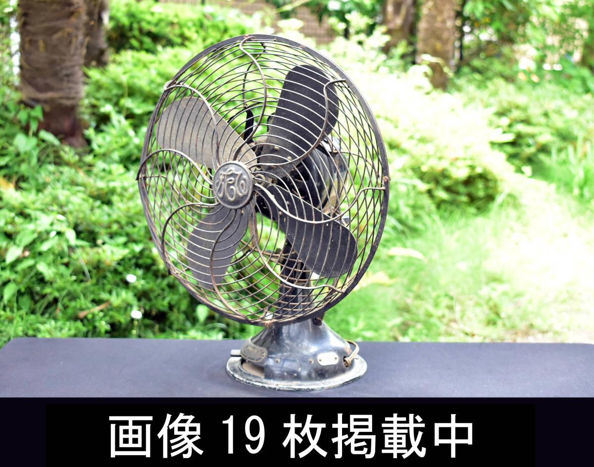 東芝 TOSHIBA 金属4枚プロペラ 風速4段切換 扇風機 芝浦製作所 C-7032 動作品 昭和レトロ ヴィンテージ_画像1