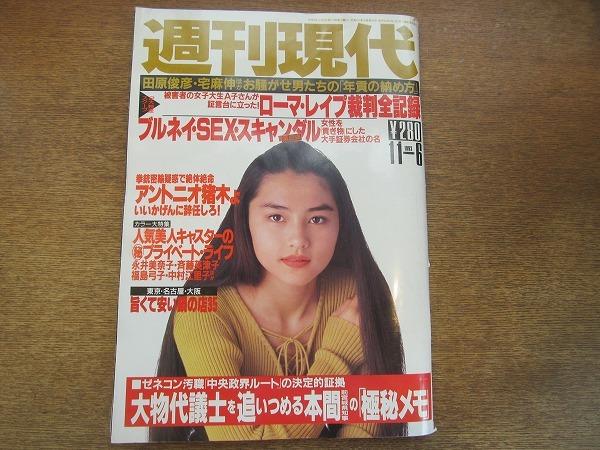 美奈子 永井
