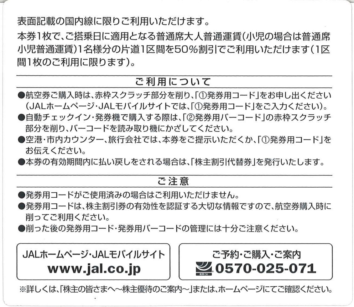 JAL 株主優待券 50%割引券1枚 有効期限:2021年11月30日 コード通知・郵送対応  日本航空/日空/JAPAN AIRLINES/搭乗割引券/国内線/国内路線_画像2