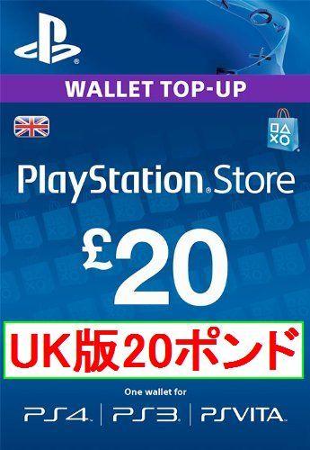 ※クレカ決済不可※ 【即納】PSN プレイステーションネットワークカード £20ポンド 欧州 UK(イギリス)版ストア用 海外 PS3 PS4_画像1