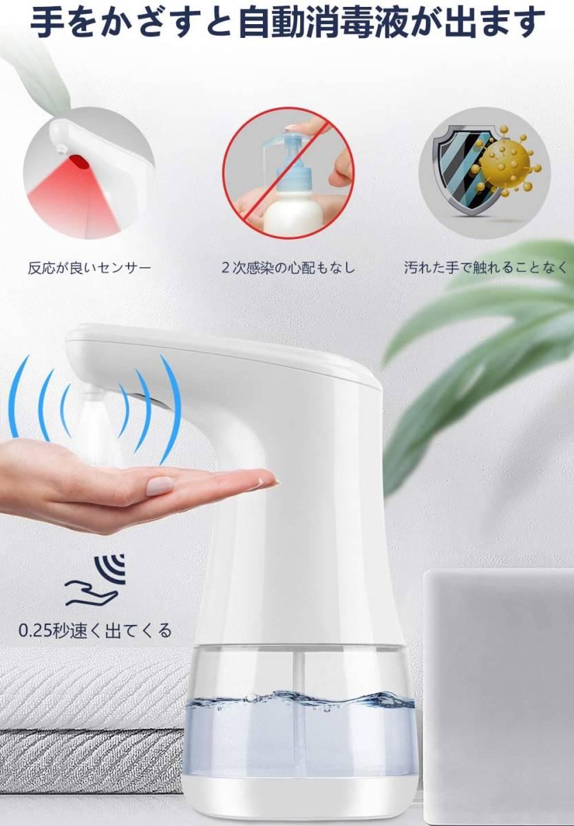 手指の消毒がスマートに 非接触式アルコールディスペンサー オートセンサー 0.5秒で適量スプレー 360ml 新品未使用 送料無料 即日発送_画像2