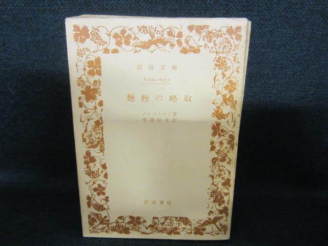 麺麭の略取 クロポトキン著/幸徳秋水訳 シミ・日焼け強/GAT_画像1