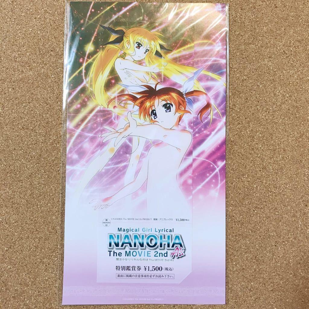 【送料無料】 魔法少女リリカルなのは Movie 2nd 特別鑑賞券 未使用品 高町 なのは フェイト ・テスタロッサ_画像2