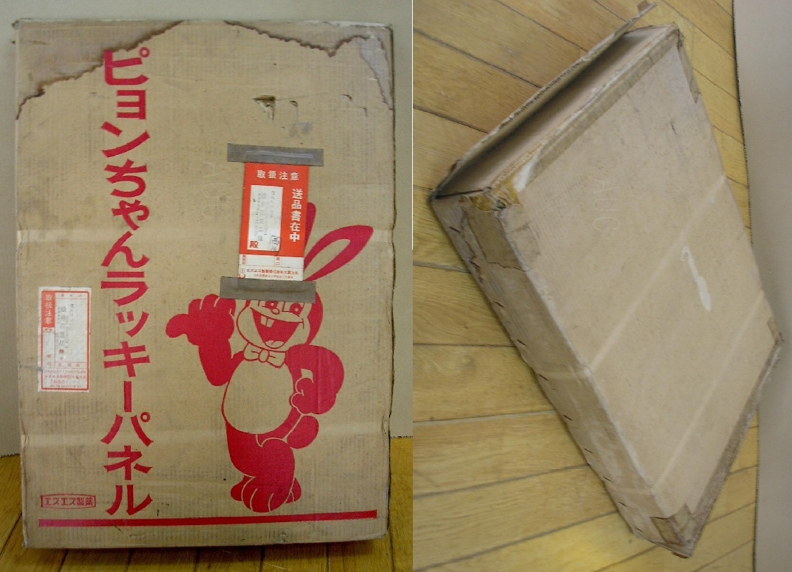 ◆エスエス製薬◆ピョンちゃんラッキーパネル 箱入デッドストック 薬局看板 未使用経年保管品 #昭和レトロ#当時物#非売品 _画像10