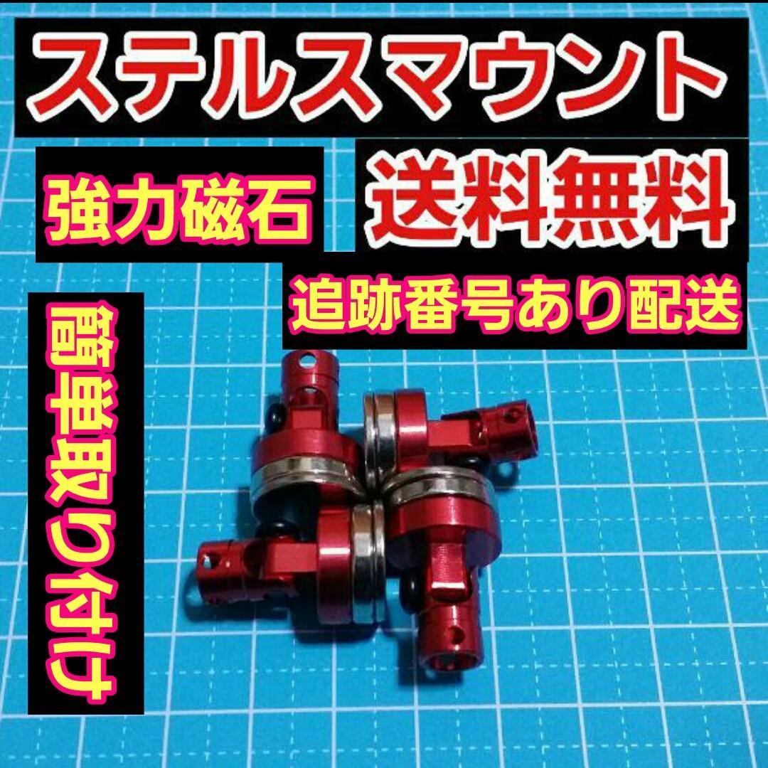 ステルス ボディ マウント レッド    ラジコン ドリパケ TT01 ボディ