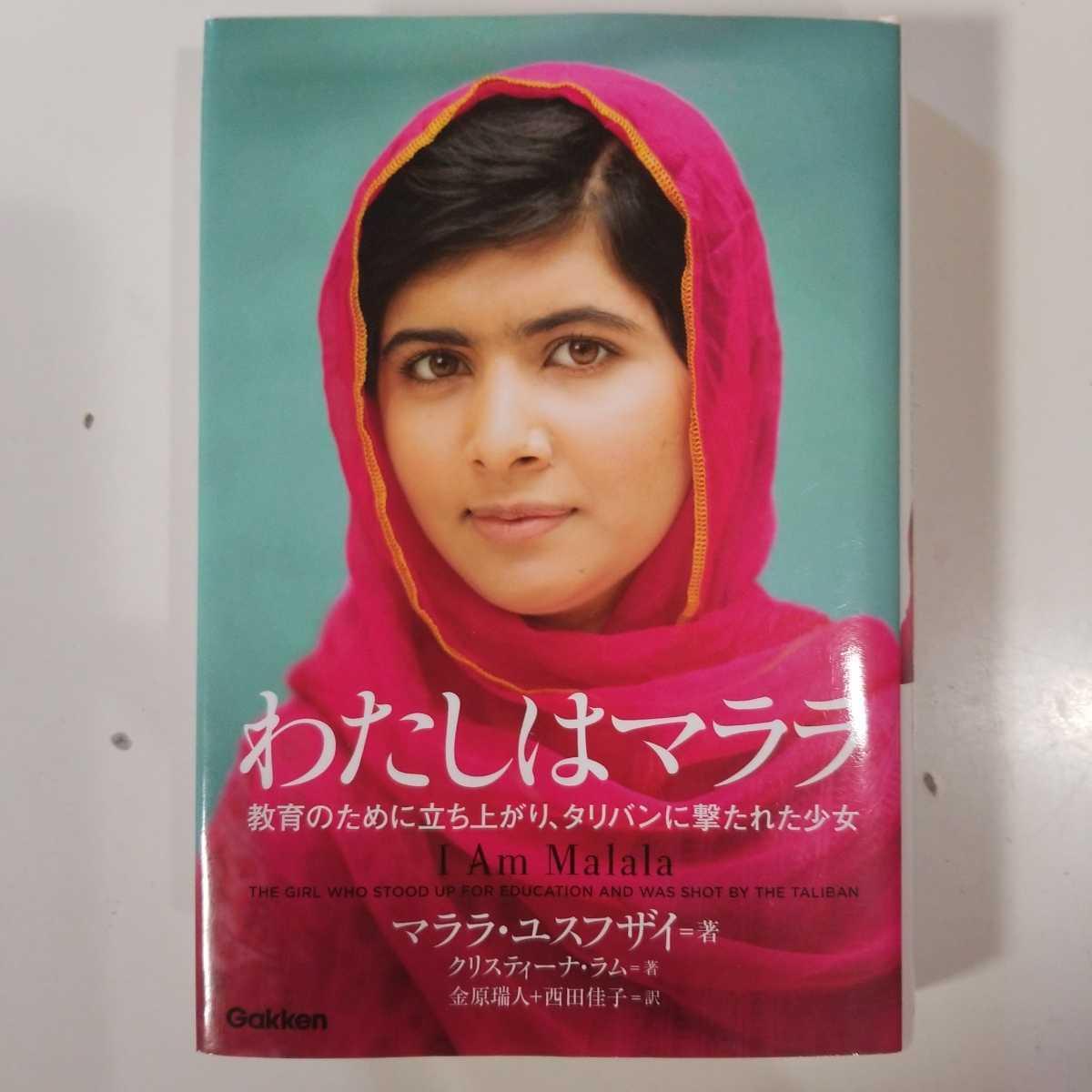 わたしはマララ: 教育のために立ち上がり、タリバンに撃たれた少女_画像1
