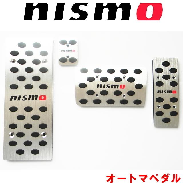 ニスモペダルオートマ用 NISSAN AT用 日産オートマ車用アクセル&ブレーキ&クラッチベダル&Pブレーキ&フットペダル 本格的な穴あけ
