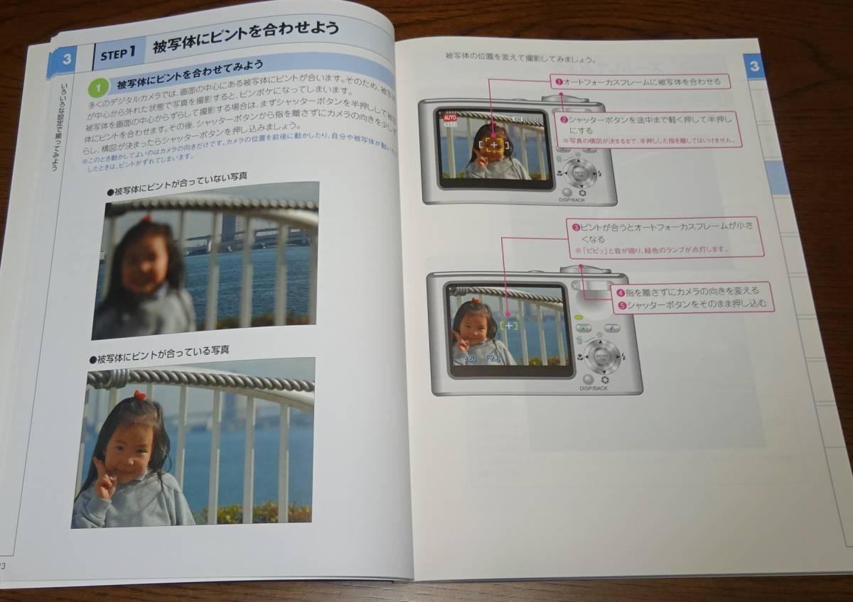 【送料無料】中高年のためのパソコン活用術・デジタルカメラに挑戦(Photoshop Elements4.0)~よくわかるシリーズ・FOM出版_画像4