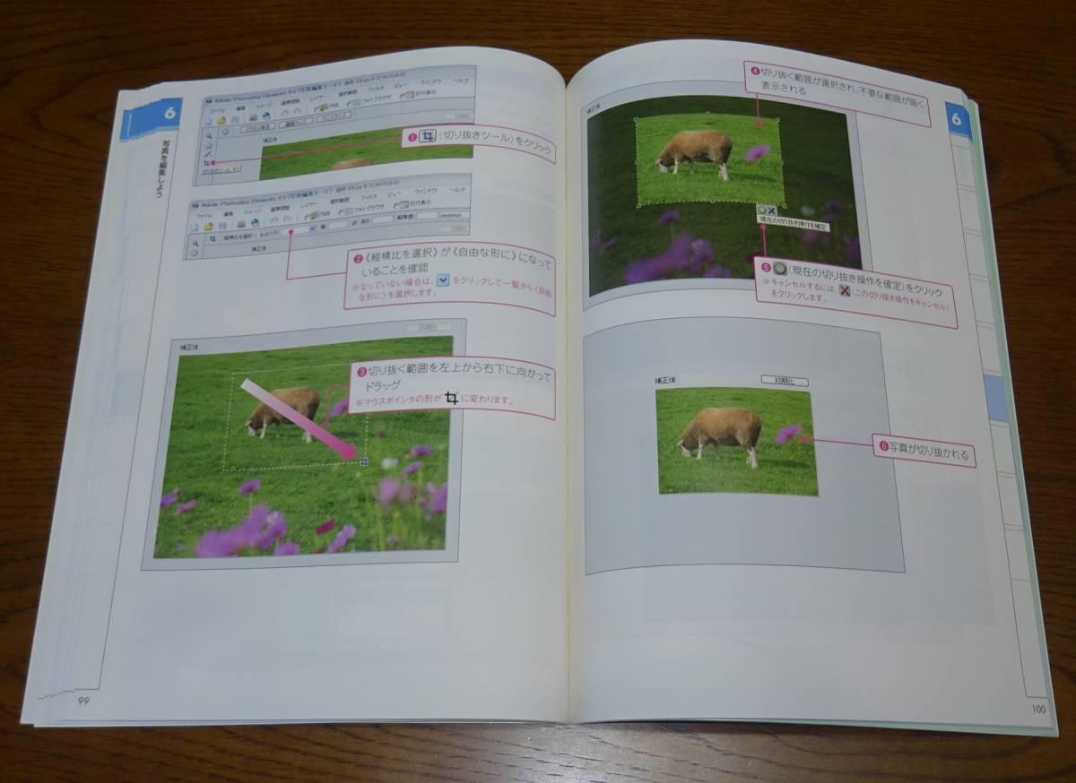 【送料無料】中高年のためのパソコン活用術・デジタルカメラに挑戦(Photoshop Elements4.0)~よくわかるシリーズ・FOM出版_画像5