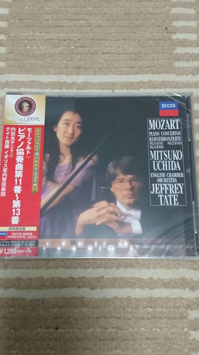 〈新品〉CD「モーツァルト:ピアノ協奏曲第11番~13番」内田光子(ピアノ)テイト指揮イギリス室内管弦楽団_画像1