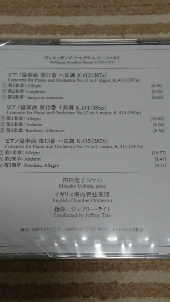 〈新品〉CD「モーツァルト:ピアノ協奏曲第11番~13番」内田光子(ピアノ)テイト指揮イギリス室内管弦楽団_画像2