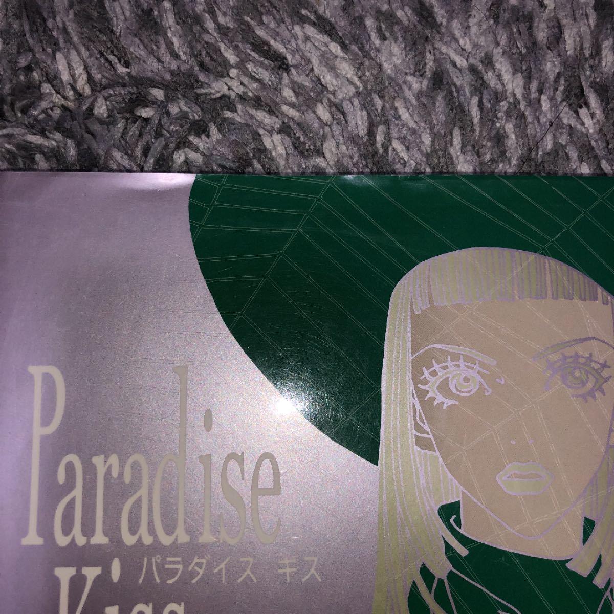 「Paradise Kiss   1・3」矢沢あい