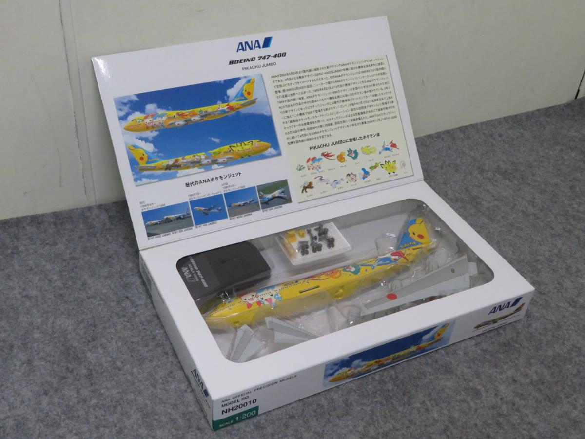 ANA 全日空商事 PIKACHU JUMBO ピカチュウ ジャンボ BOEING 747-400  JA8957 1:200