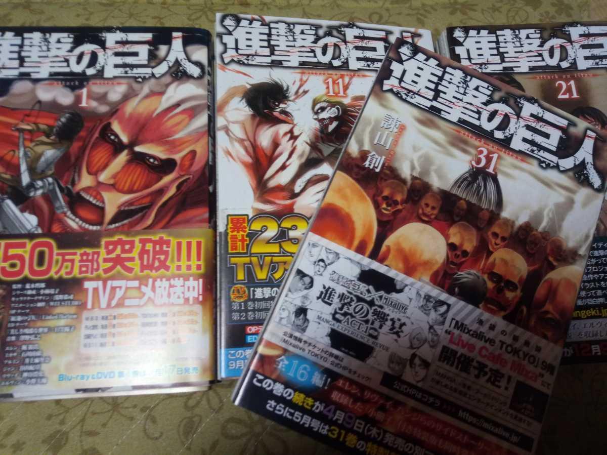 ◆漫画 進撃の巨人 1~31巻 全巻セット 中古 送料無料