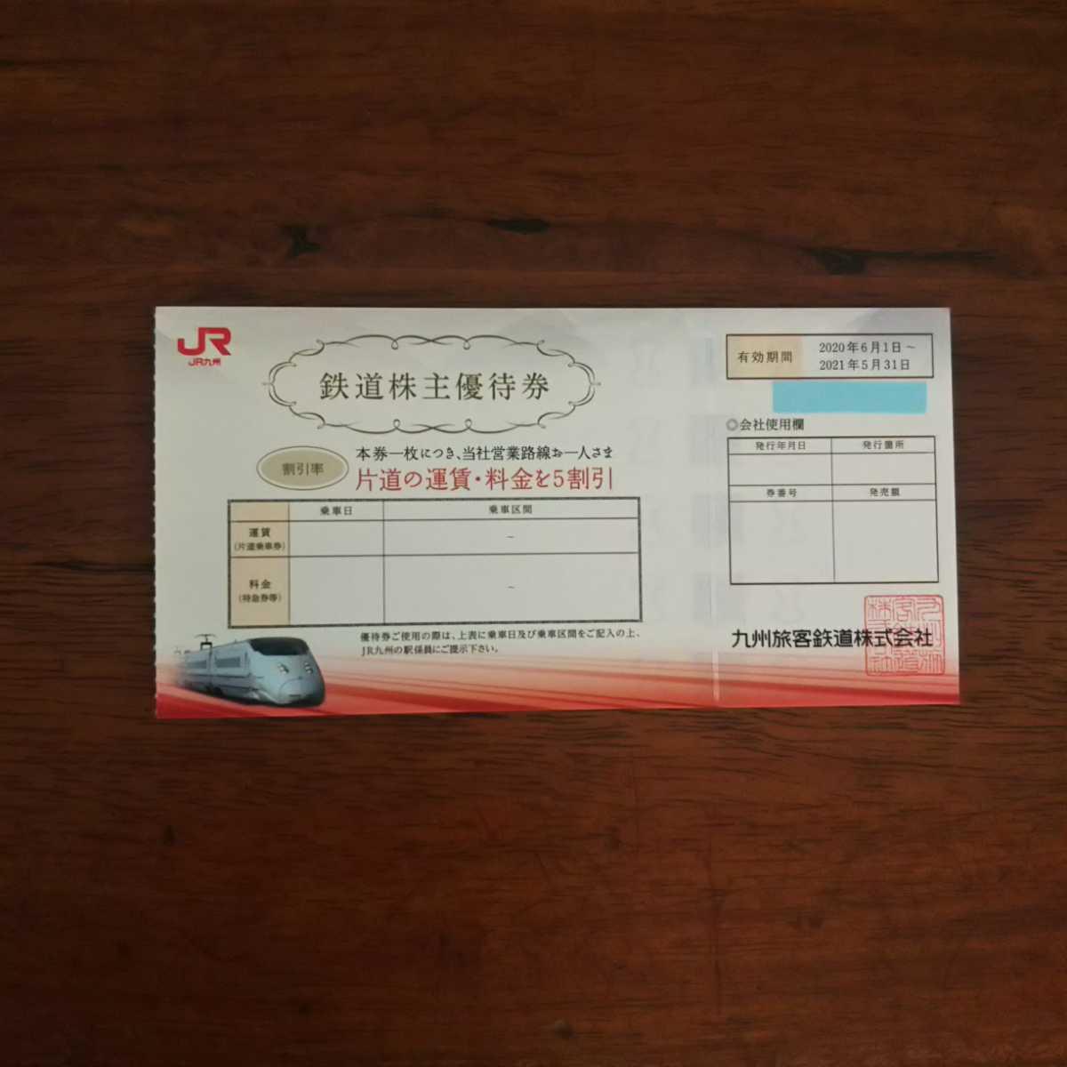 【送料無料】JR九州株主優待券 JR九州旅客鉄道株主優待券 鉄道株主優待割引券_画像1