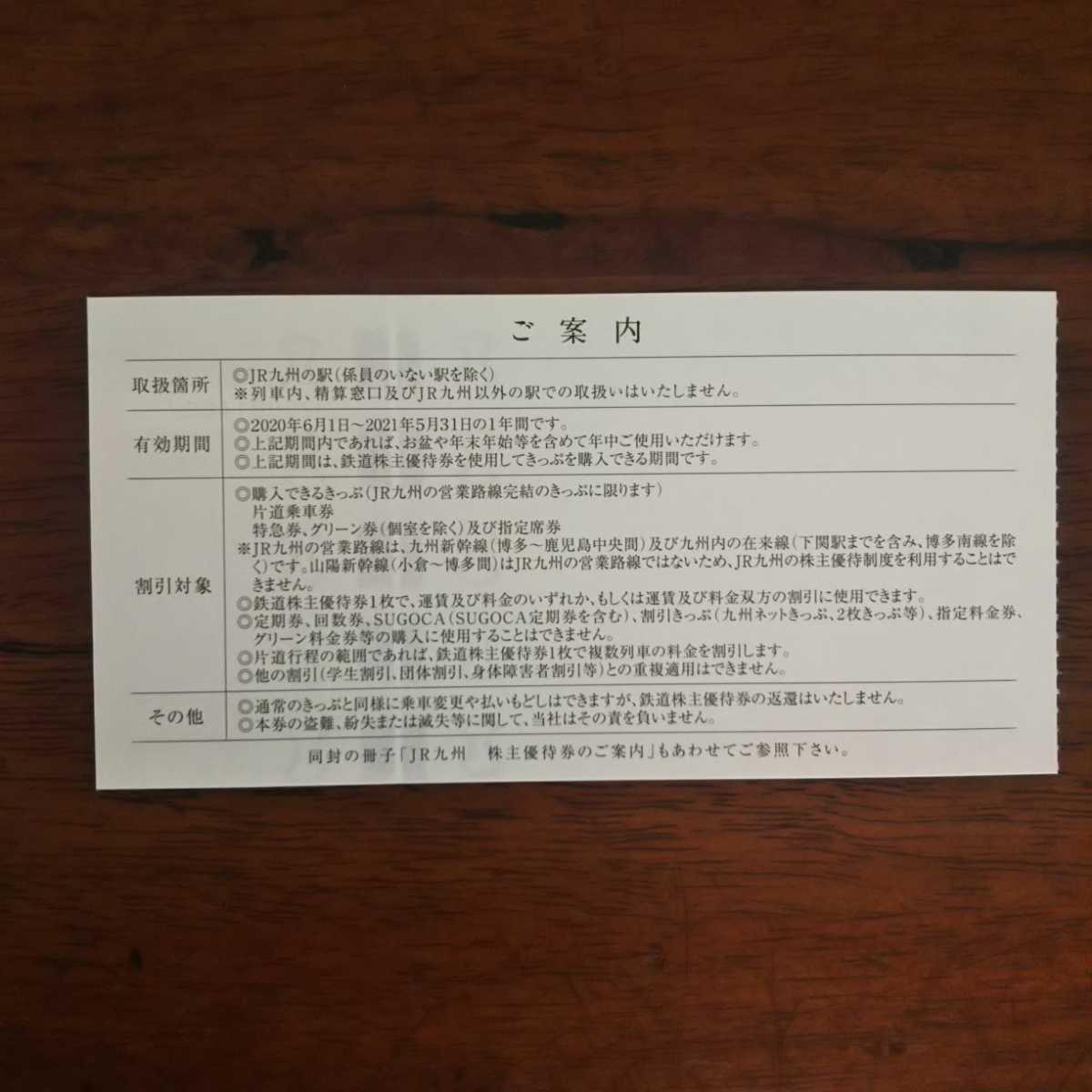 【送料無料】JR九州株主優待券 JR九州旅客鉄道株主優待券 鉄道株主優待割引券_画像2