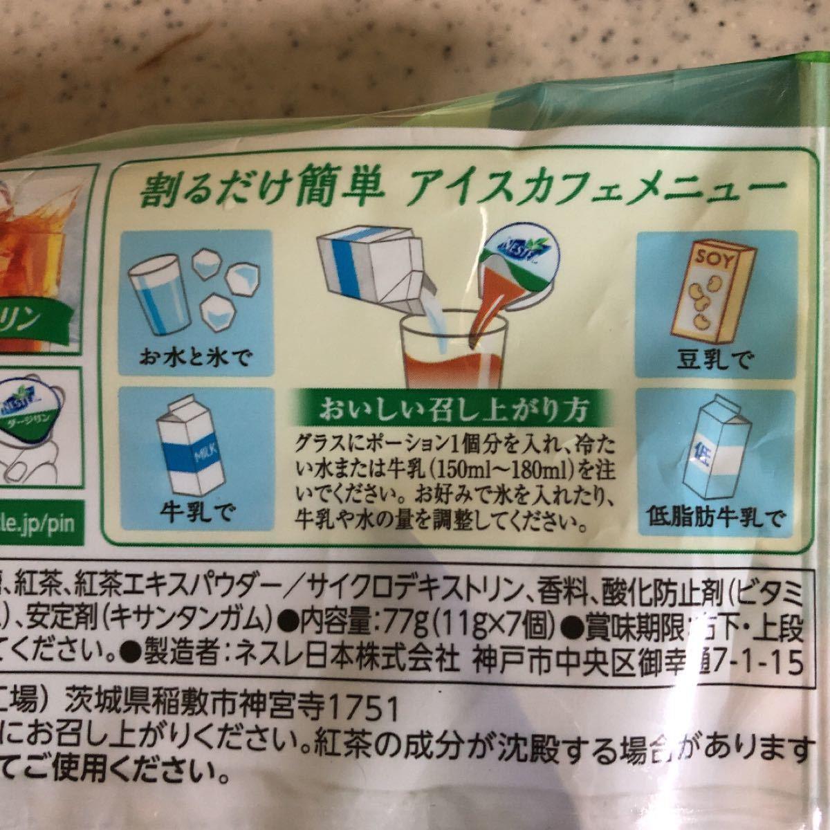 紅茶飲料(希釈用)ダージリン 7個入り×2袋  ネスレ