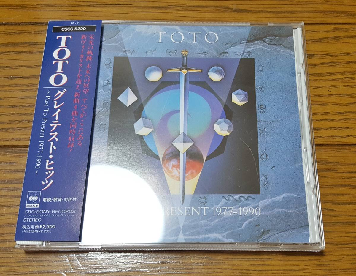 CD TOTO / PAST TO PRESENT 1977-1990 グレイテスト・ヒッツ 国内盤