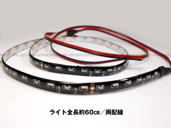 メール便 送料無料 両配線 24V 側面発光 SMD LED テープライト 60cm 白/青 (88)/22_画像2