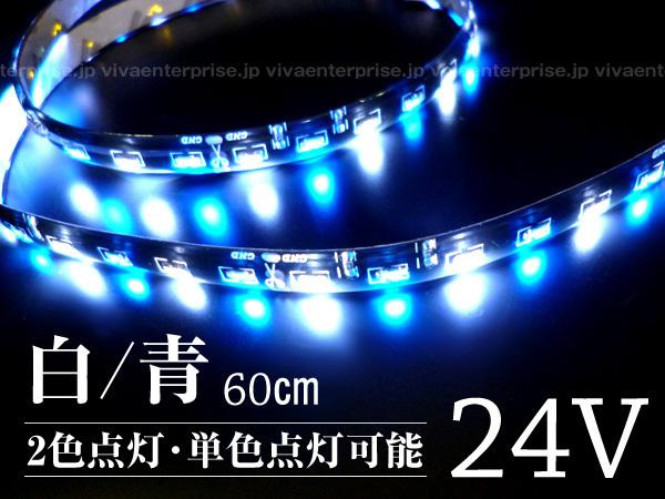 メール便 送料無料 両配線 24V 側面発光 SMD LED テープライト 60cm 白/青 (88)/22_画像1