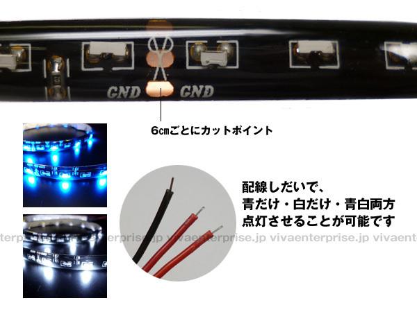 メール便 送料無料 両配線 24V 側面発光 SMD LED テープライト 60cm 白/青 (88)/22_画像3