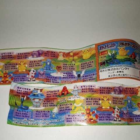 ≡当時物!希少!ポケットモンスター フルカラーコレクション パート11 全18種類 フルコンプ ポケモン BANDAI 彩色ミニフィギュア_画像2
