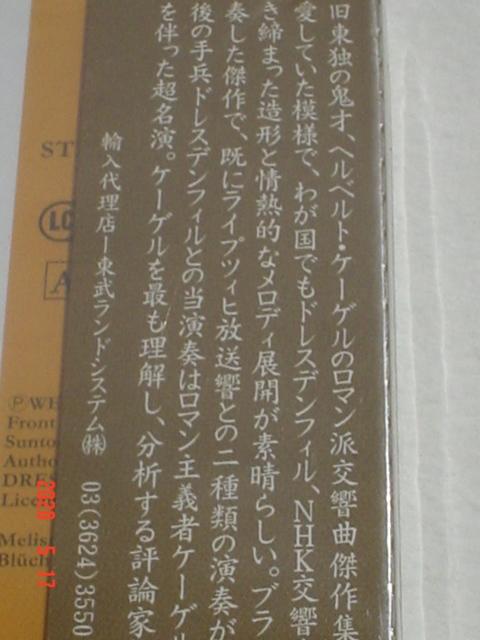 【即決・未使用】ケーゲル【シューマン:交響曲第4番&ブラームス:交響曲第2番】1988年/ドレスデン・フィル/weitbrick_画像4