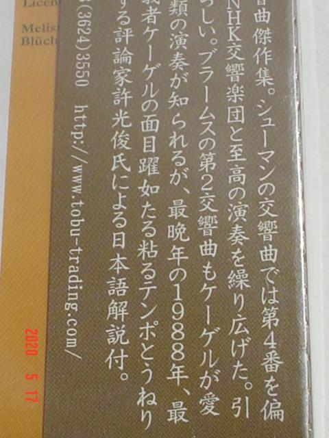 【即決・未使用】ケーゲル【シューマン:交響曲第4番&ブラームス:交響曲第2番】1988年/ドレスデン・フィル/weitbrick_画像5