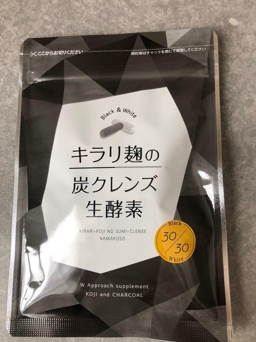 の クレンズ 生 麹 キラリ 酵素 炭
