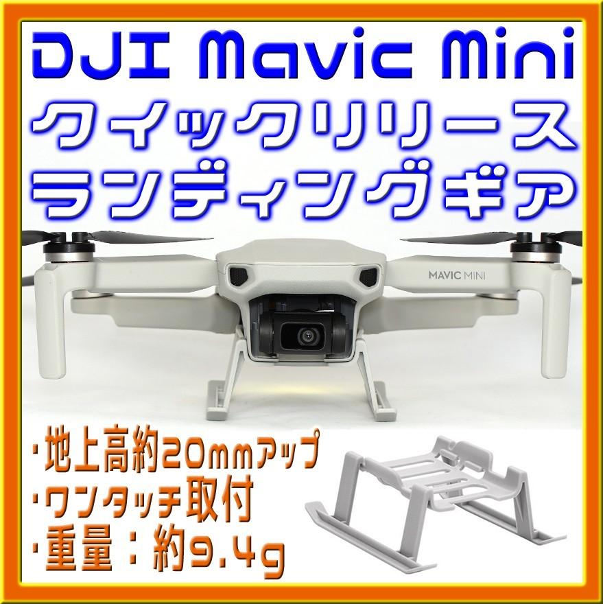 Mavic Mini 簡単取付 20mmアップ ランディングギア