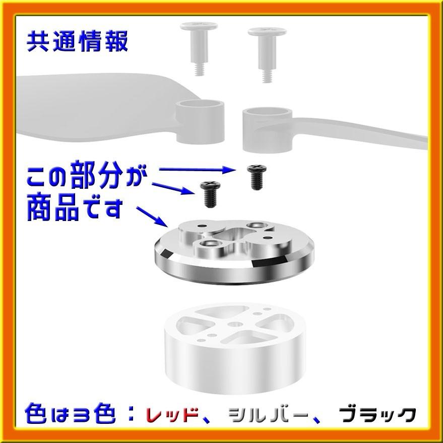 Mavic Mini アルミ製モーターカバー (レッド)