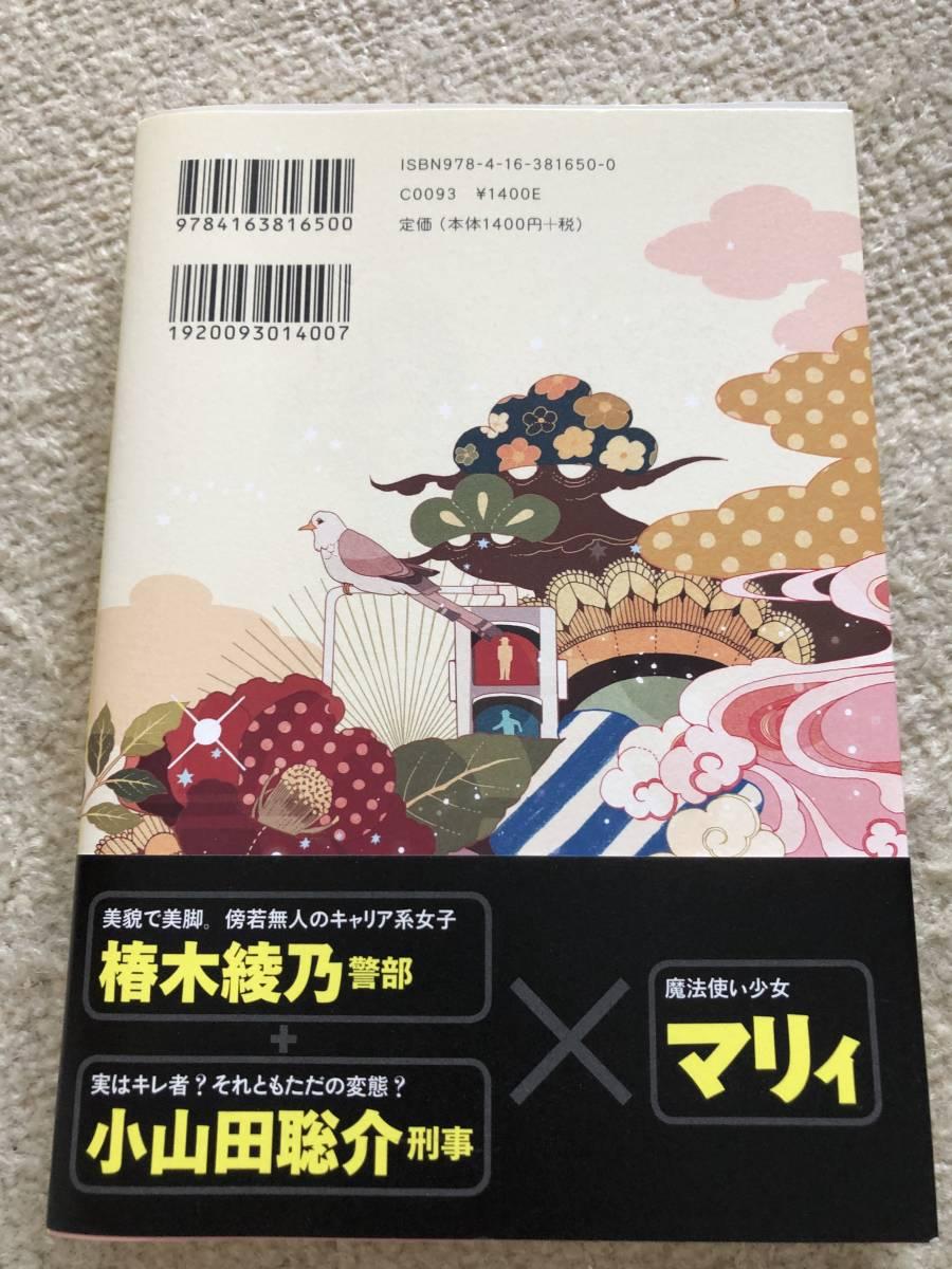 【サイン本】東川篤哉「魔法使いは完全犯罪の夢を見るか?」&「謎解きはディナーのあとで2」(こちらはサインはありません)初版本