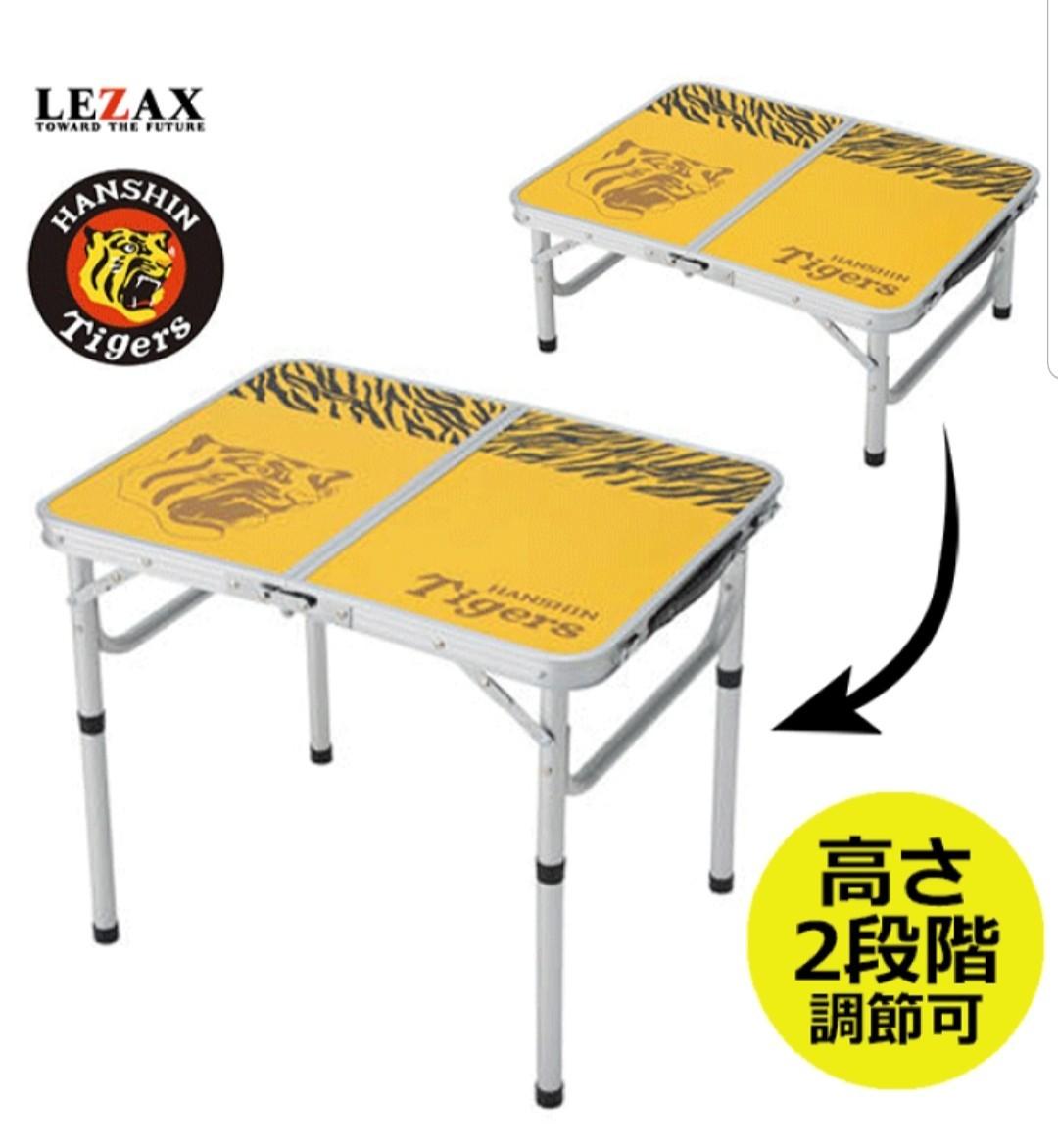 阪神タイガース アルミフォールディングテーブル アウトドア用品