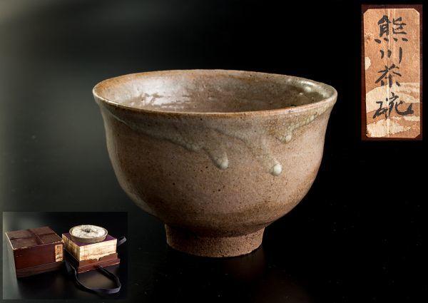 茶道具 熊川茶碗 箱付 高麗茶碗 李朝 京都數寄者所蔵品