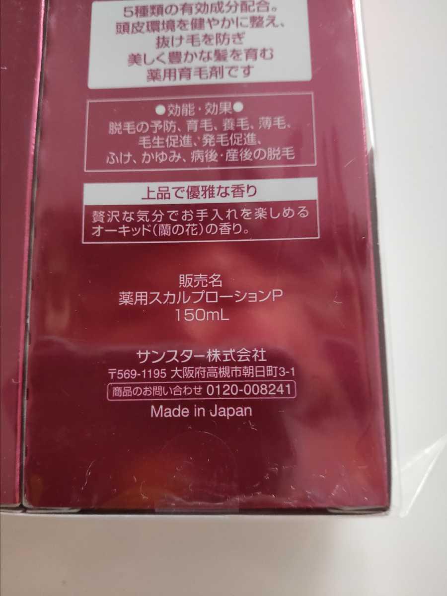 未使用 ポジティア スカルプローション 薬用育毛剤 150ml×2本