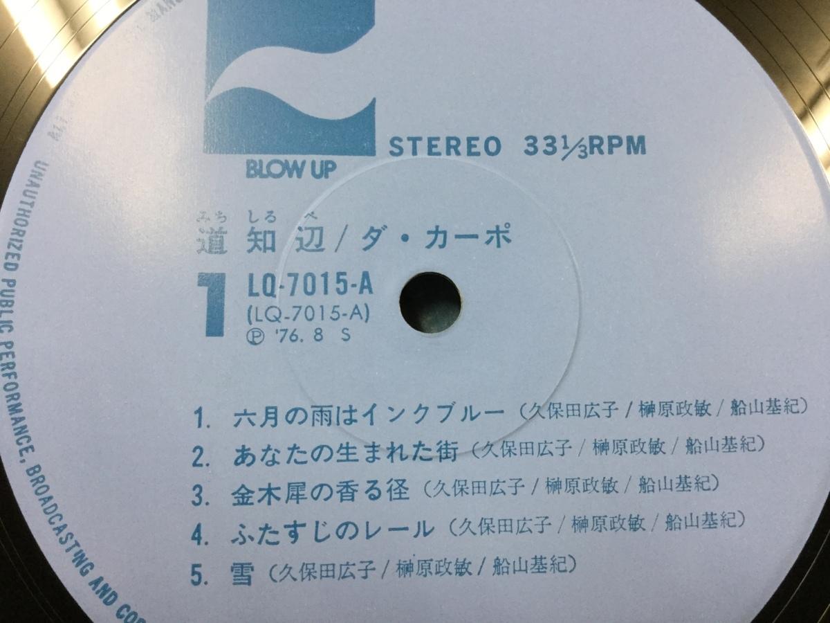 【YA279】ダ・カーポ / 道知辺 / Blow up 日本コロムビア / LQ-7015-A / LP_画像2