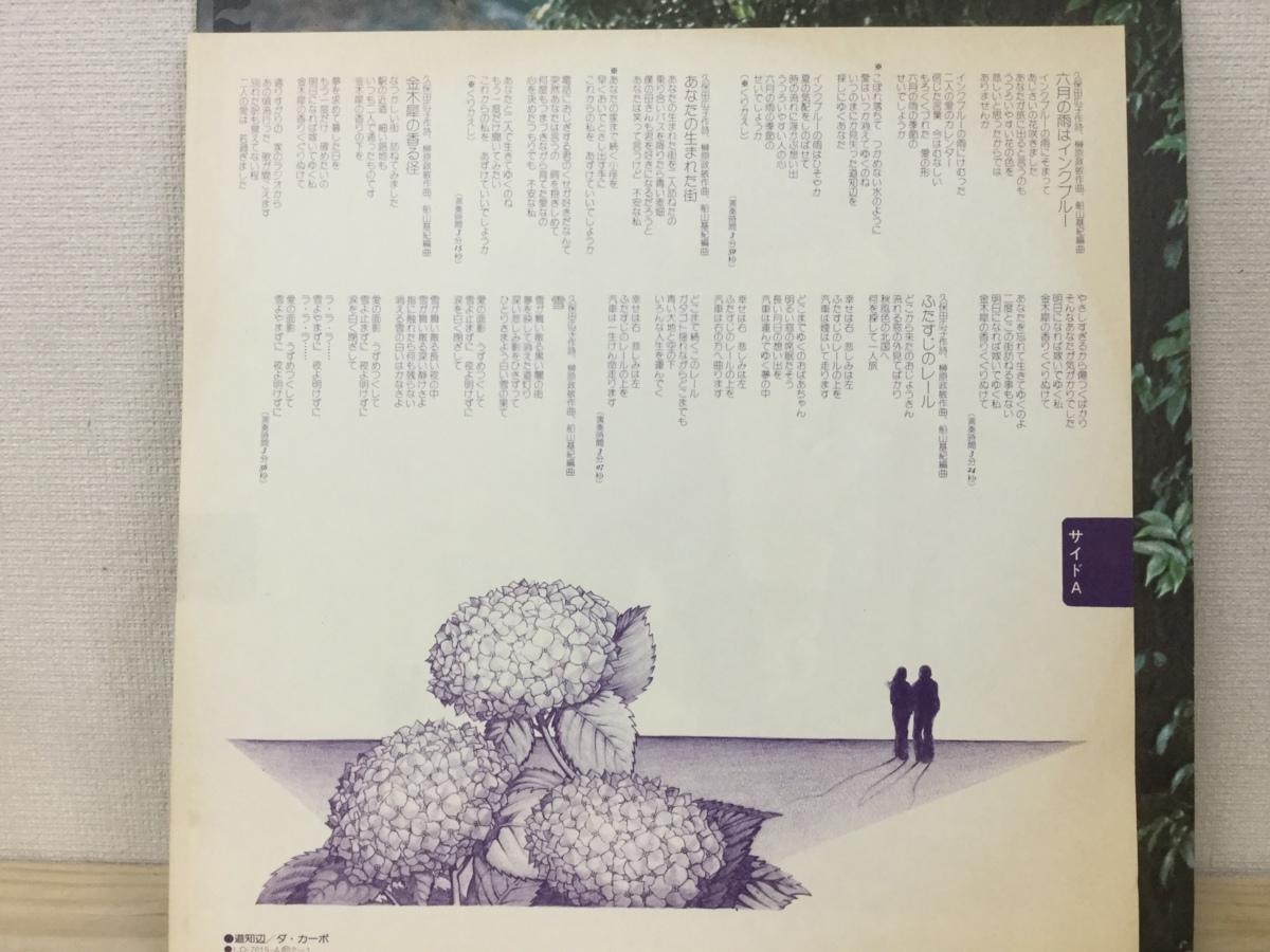 【YA279】ダ・カーポ / 道知辺 / Blow up 日本コロムビア / LQ-7015-A / LP_画像4