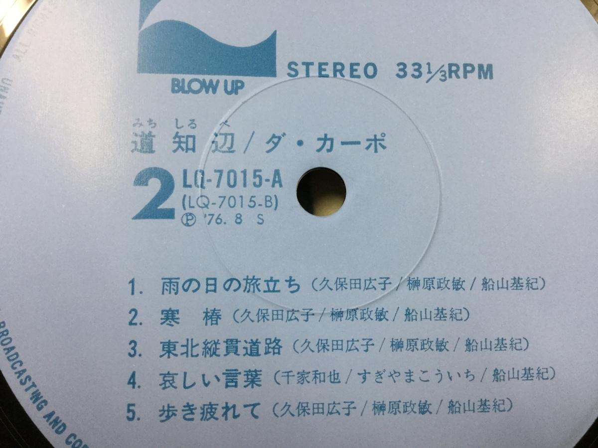 【YA279】ダ・カーポ / 道知辺 / Blow up 日本コロムビア / LQ-7015-A / LP_画像3
