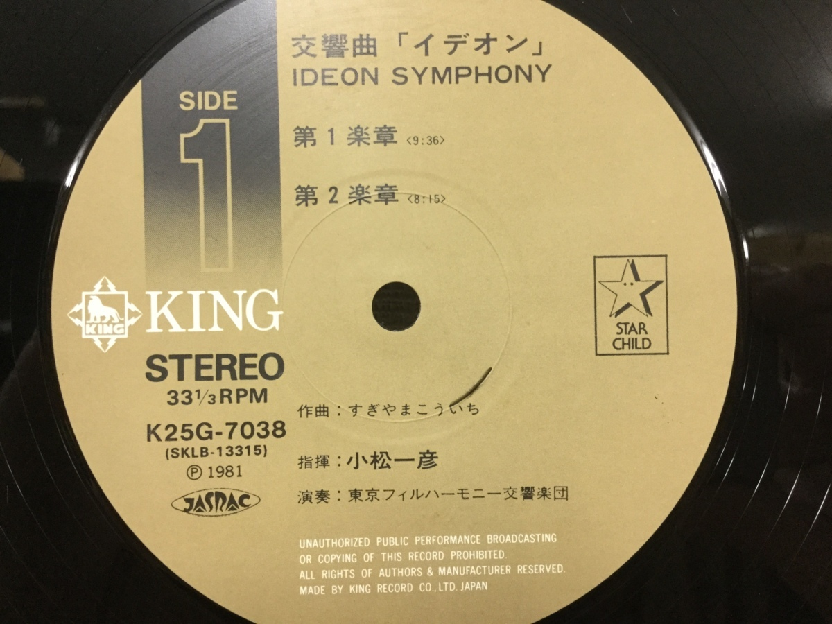 【B510】交響曲 イデオン / King Records キングレコード株式会社 / K25G-7038 / LP_画像2