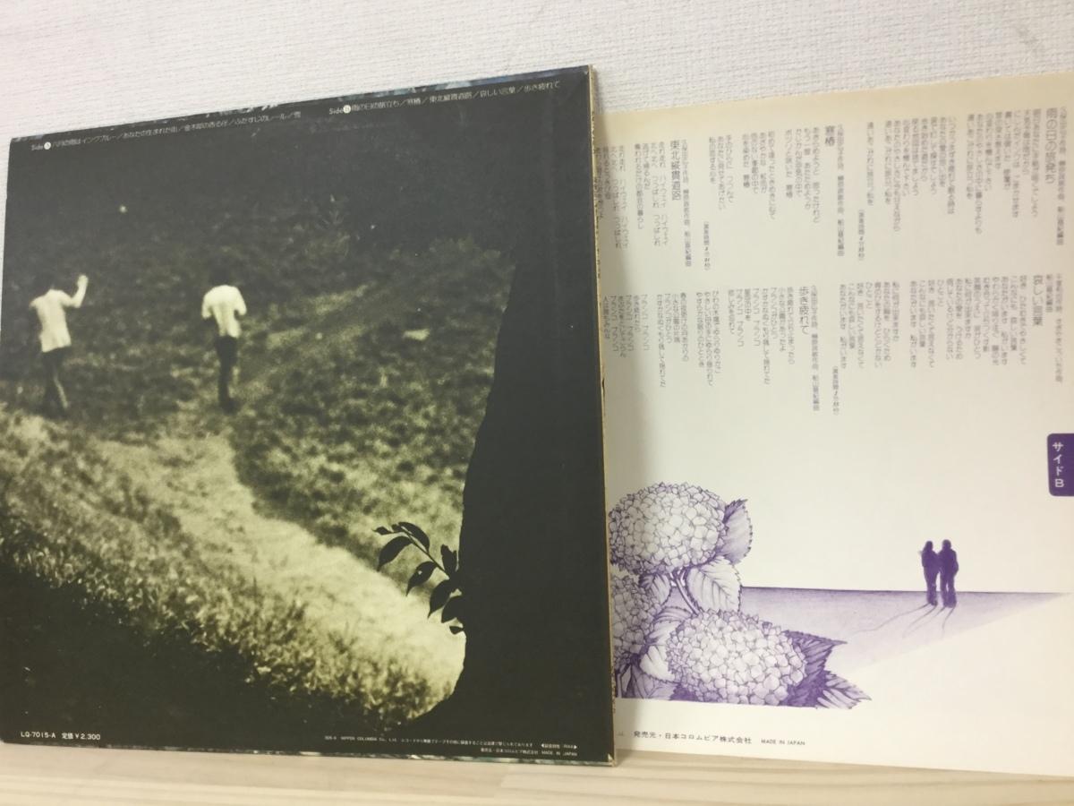 【YA279】ダ・カーポ / 道知辺 / Blow up 日本コロムビア / LQ-7015-A / LP_画像5
