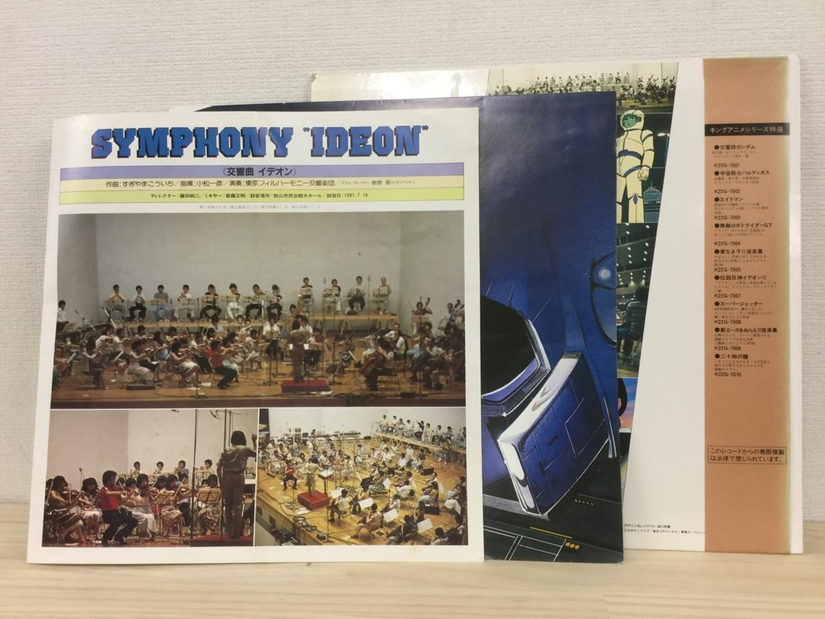 【B510】交響曲 イデオン / King Records キングレコード株式会社 / K25G-7038 / LP_画像4