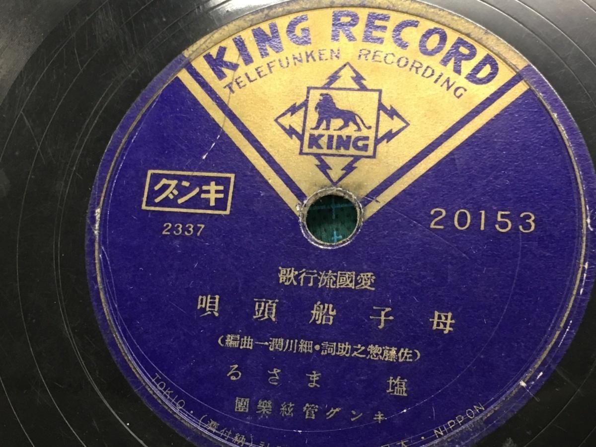 【SP1113】新橋みどり 『広野の夕陽』 塩まさる『母子船頭唄』 20153 キングレコード/SP盤_画像2