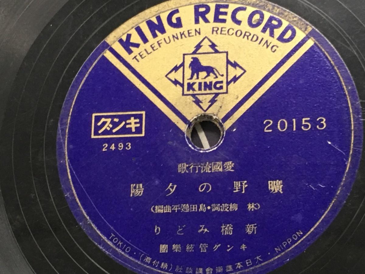 【SP1113】新橋みどり 『広野の夕陽』 塩まさる『母子船頭唄』 20153 キングレコード/SP盤_画像3