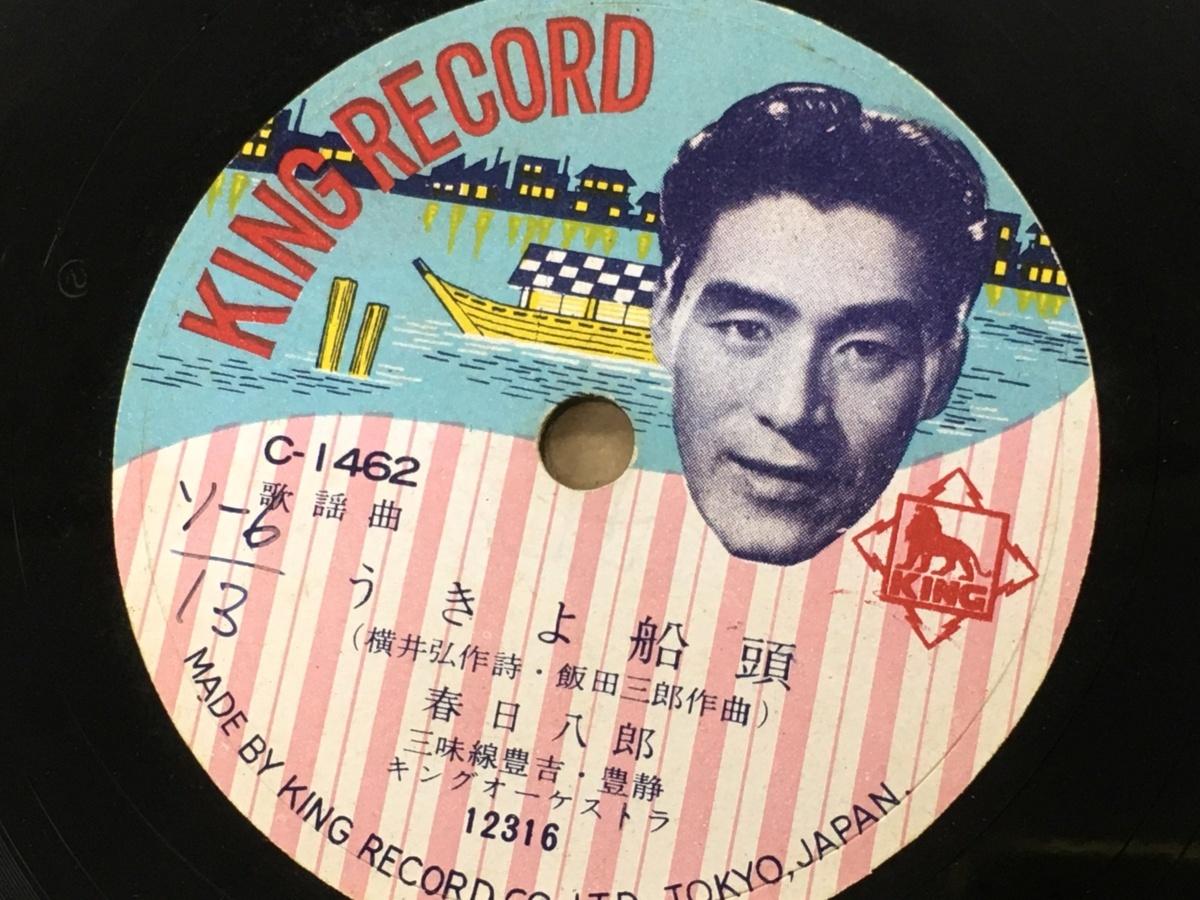 【SP1353】春日八郎『うきよ船頭』 齊藤京子『あゝ川中島』 キングレコード C-1362 /SP盤_画像1