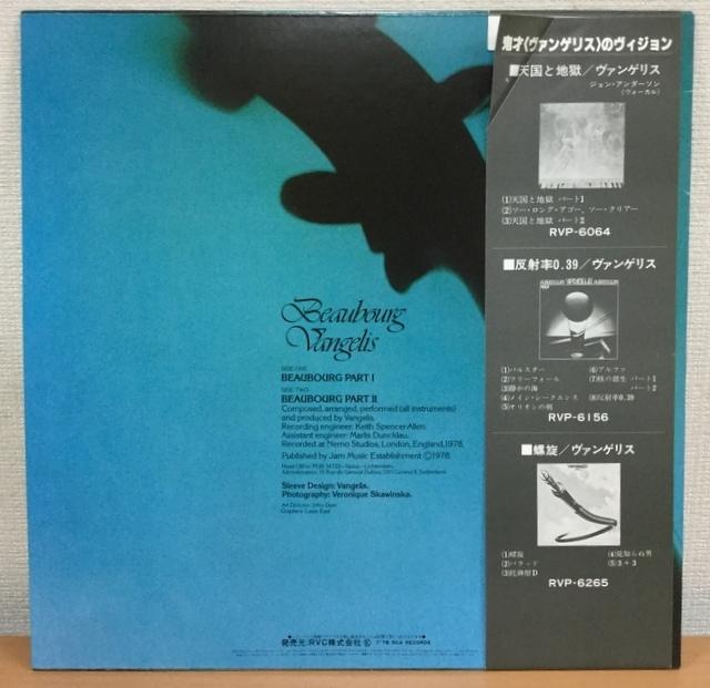 【E5559】帯付き/ヴァンゲリス/霊感の館/RVP-6312/JP/RVC/Vangelis/Beaubourg/LP_画像2