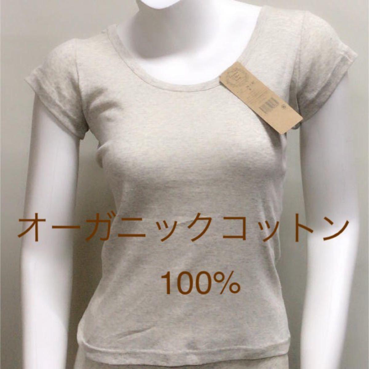 【くろくま様専用】オーガニックコットン【綿100%】 半袖シャツ & キャミソール &ショーツ セット