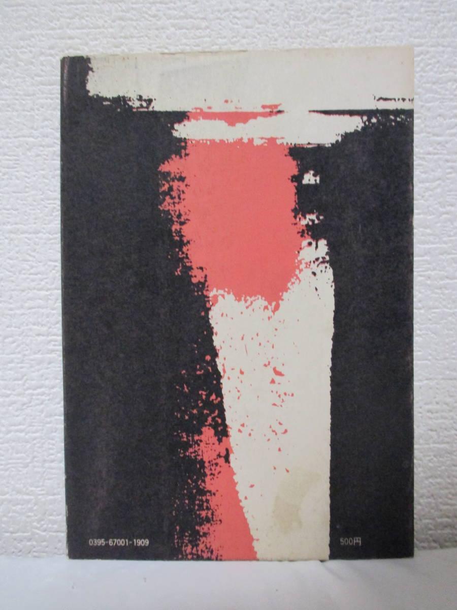 【大杉栄選 青年に訴う】1970年7月/現代思潮社(★アナキズム/青年に訴う、社会主義者と戦争、国際社会主義運動について、他)_画像2