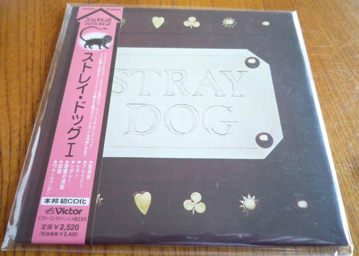 ■【紙ジャケCD/新品未開封】 ストレイ・ドッグⅠ - STRAY DOG